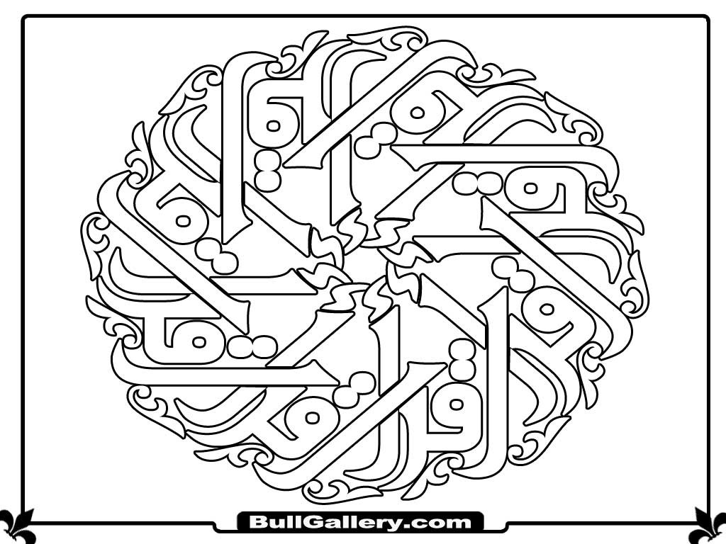Masjid Coloring Pages At Getcolorings
