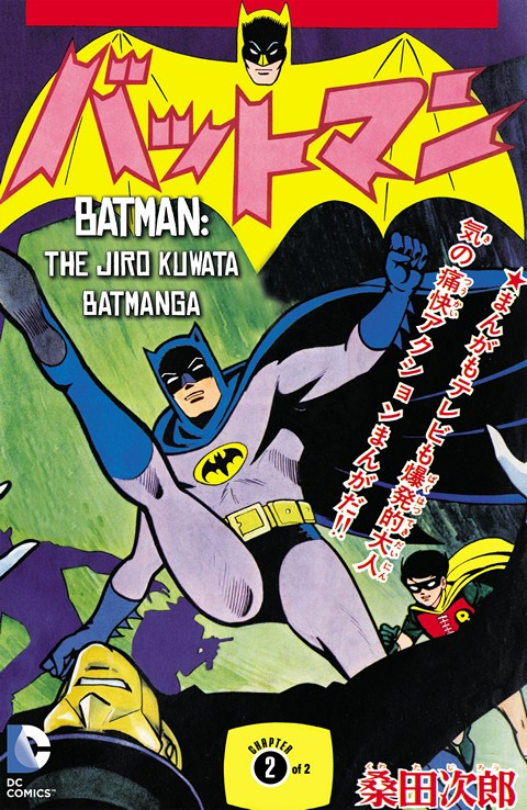 Batman – The Jiro Kuwata Batmanga #48