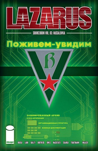 The Lazarus Sourcebook Vol. 3 – Vassalovka (2018)