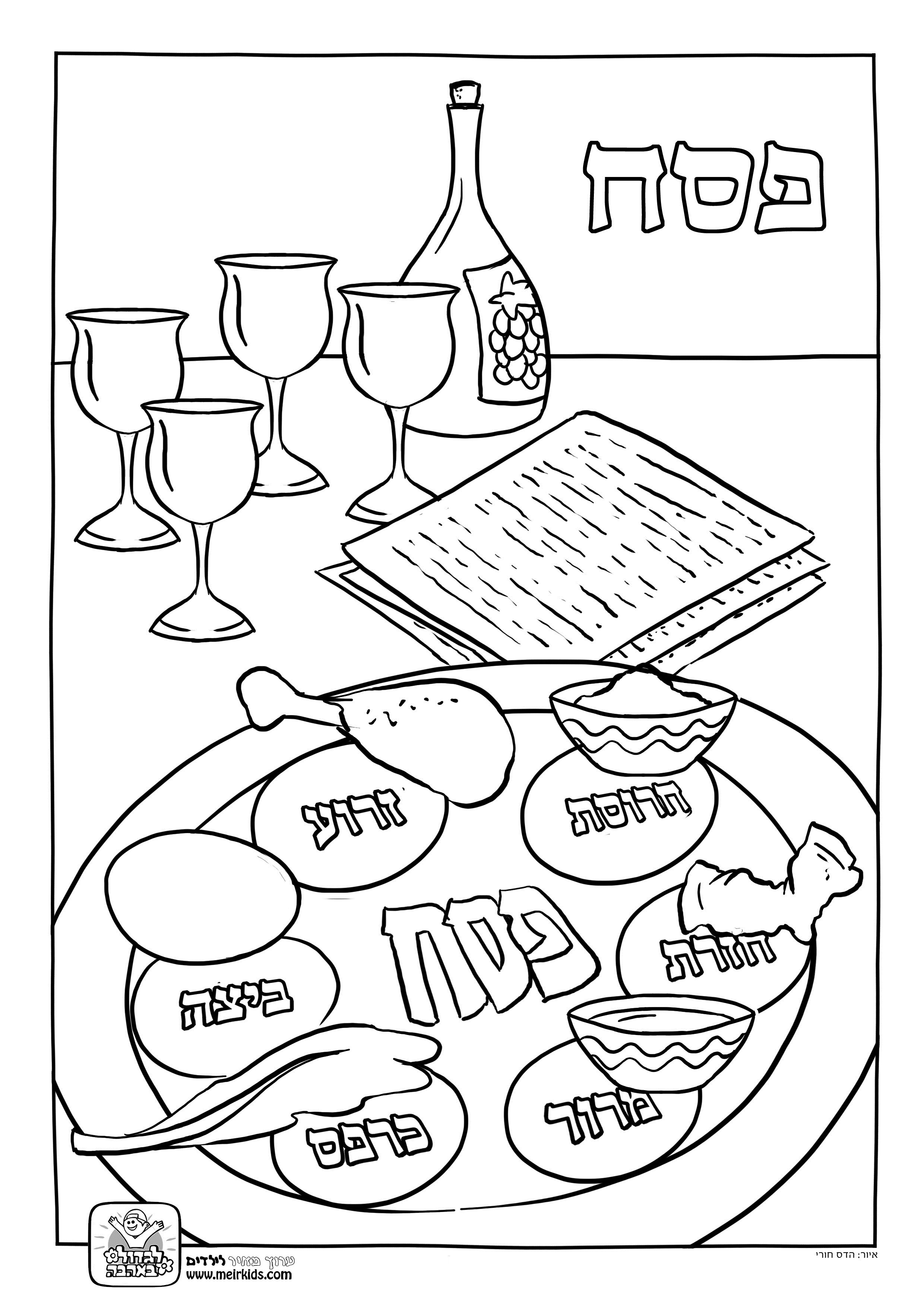 Passover Drawing At Getdrawings