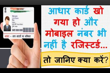 Aadhar card download without registered mobile number