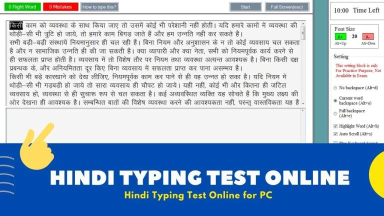hindi typing test