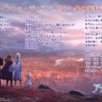 アナ雪2の松たか子が歌う主題歌の歌詞は?挿入歌やエンディング曲の歌詞も紹介