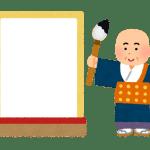 今年の漢字2019は12月12日決定・その方法は?決め方は応募です