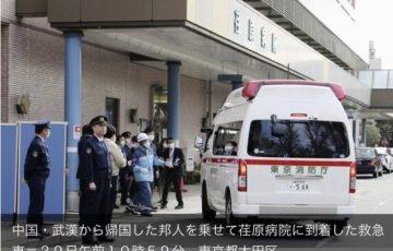 検査拒否2名新型コロナウイルスが発覚した武漢市からの邦人206名