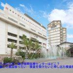 勝浦ホテル三日月・国立国際医療センターはどこ?国が用意した施設移りたい・検査を受けたいと申し出た検査拒否2名