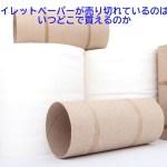 熊本でトイレットペーパーが売り切れているのは本当か?いつどこで買えるのか