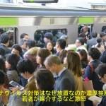 満員電車でコロナウイルス対策はなぜ放置なのか濃厚接触ではないのか?若者が媒介するなど激怒