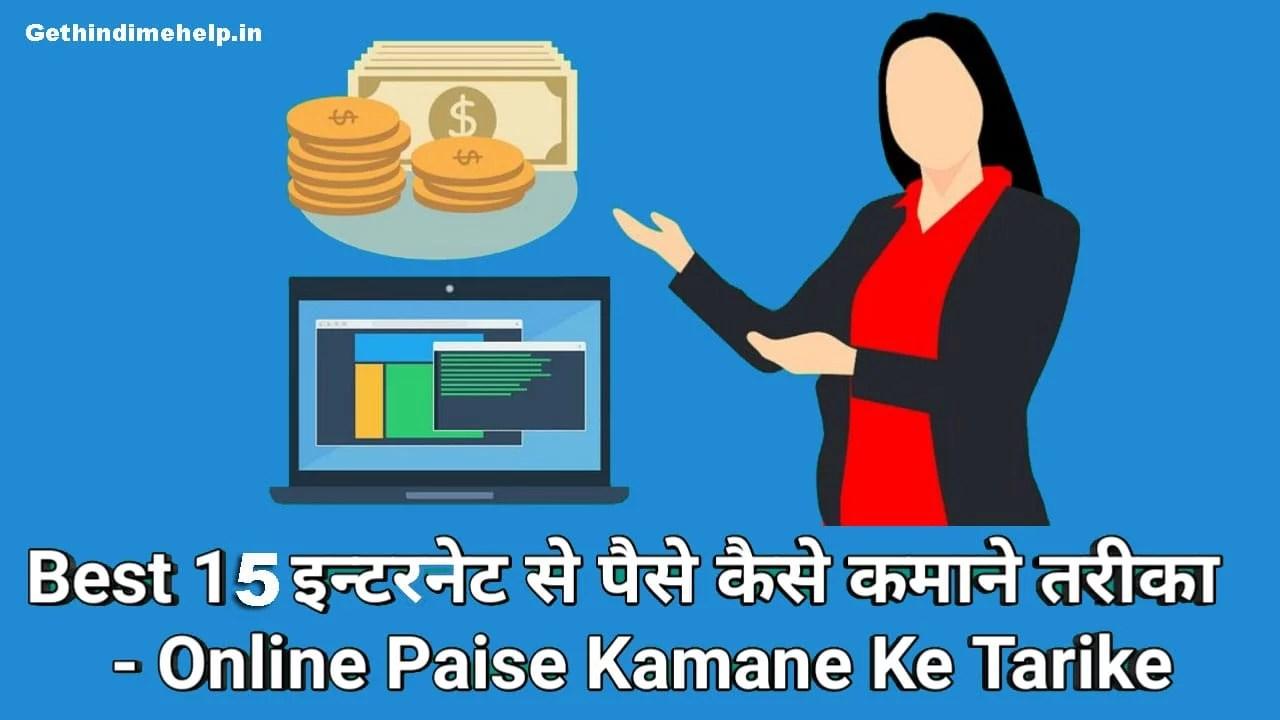 paisa kamane wala app 2020