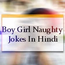 Girls Boys Jokes in Hindi - हिंदी में