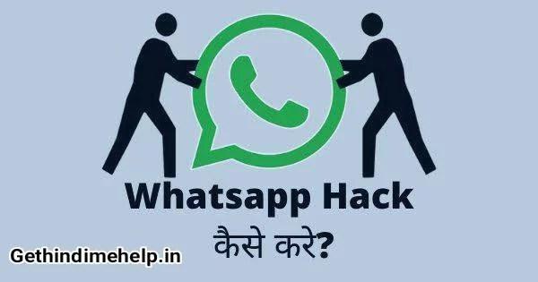 whatsapp account hack kaise kare