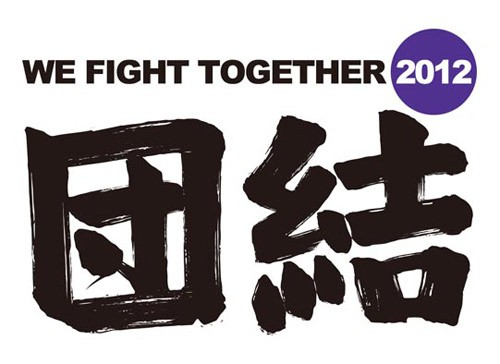we fight together danketsu