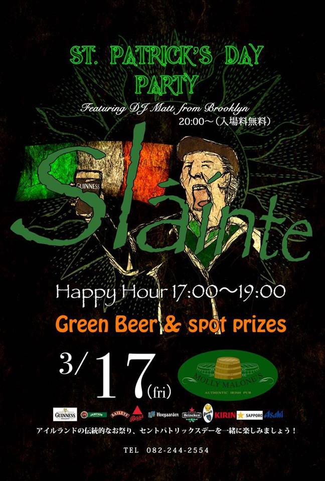 st patricks day molly malone's 2017