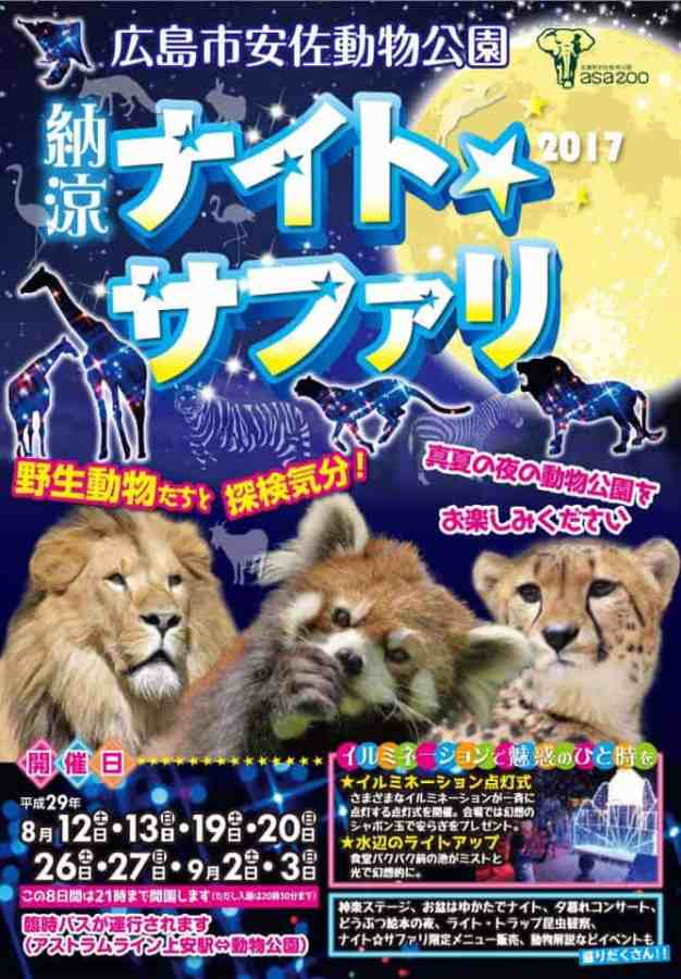 Asa Zoo Night Safari 2017