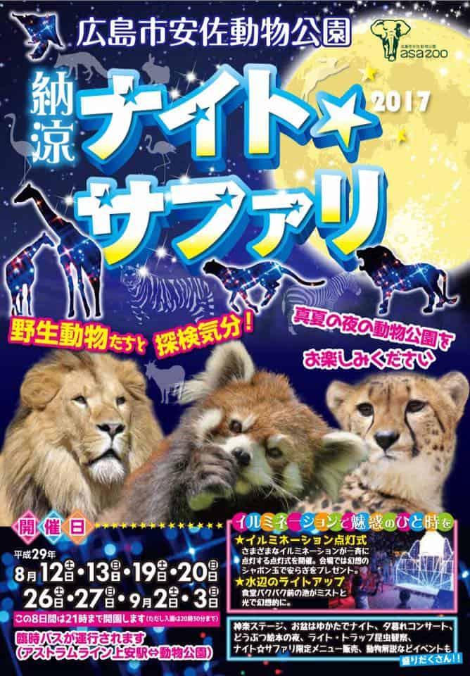Asa Zoo Night Safari 2017