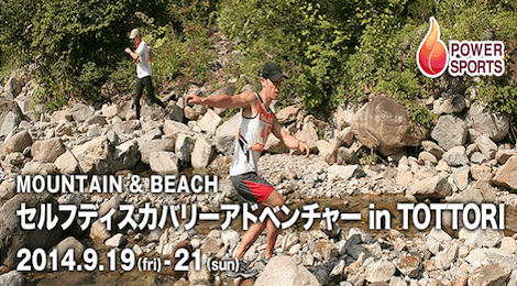 Mountain & Beach OSJ Grand Prix + Self Discovery Adventure