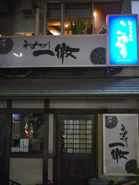 kotaro exterior - look for the blue sign