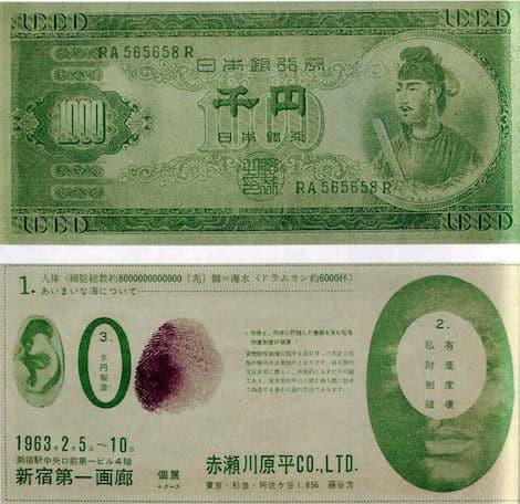 akasegawa genpei one thousand yen