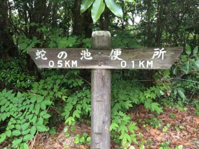(33) 500m to Jah-no-ike  Lake [蛇の池]