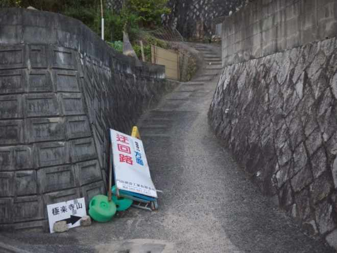 (8) Look for the small Gokurakuji-yama [極楽寺山] sign on the ground.