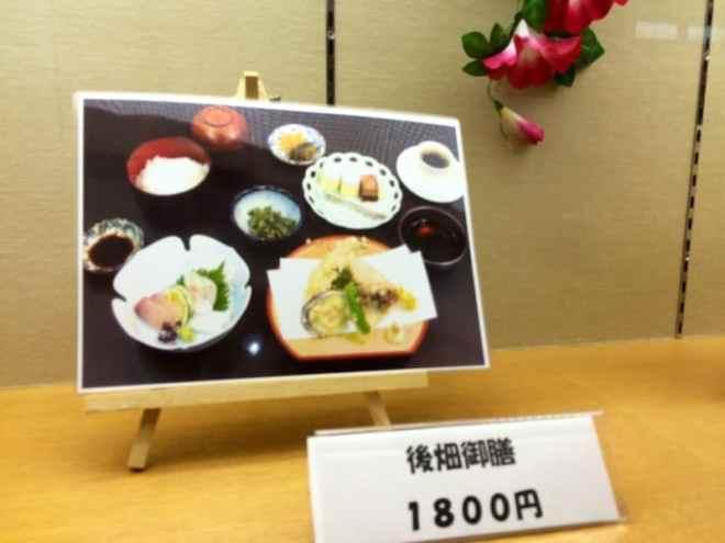 Ushirobata-gozen ¥1800