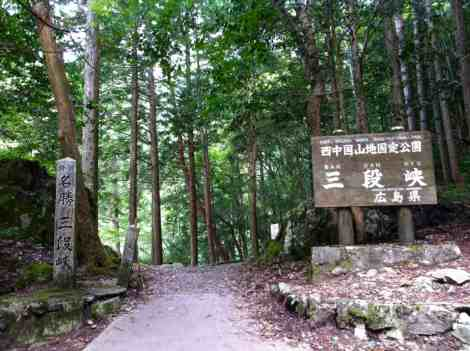 The start of the Sandankyo Trail