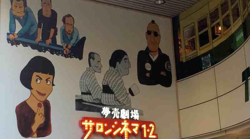 Salon cinema gethiroshima for Cinema a salon