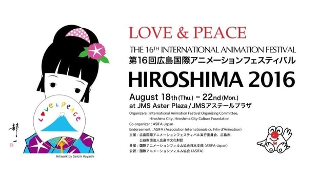 hiroshima-int-l-animation-fest-opens-2016-submissions