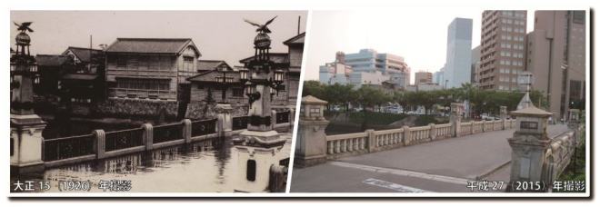 Ekobashi bridge before and after the war