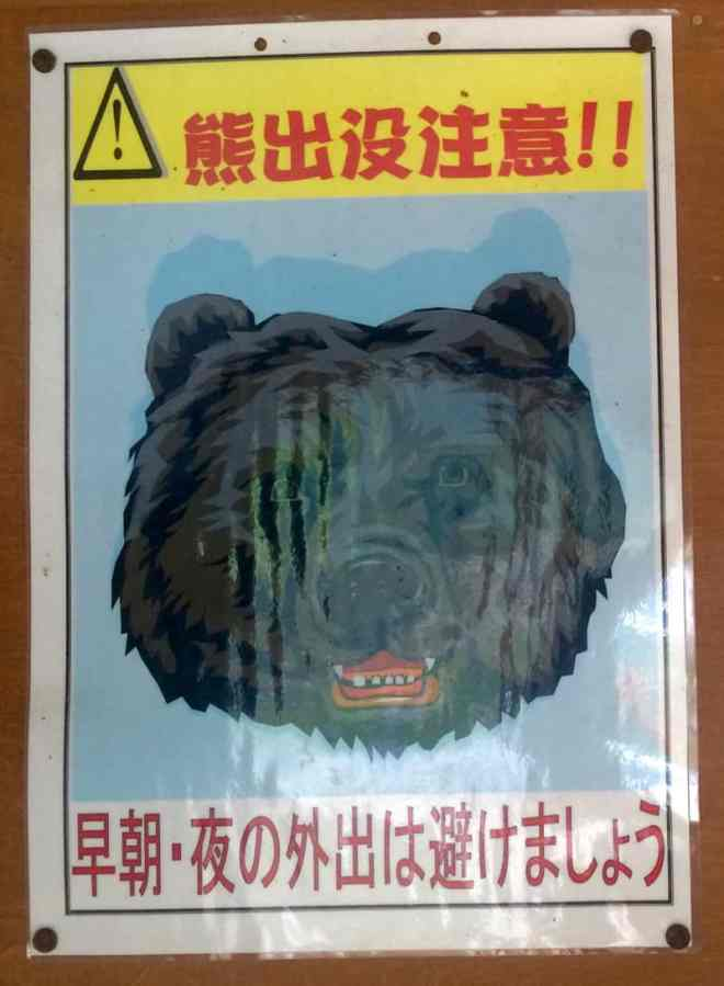 Ini-no-tanada bear warning