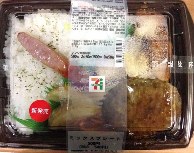 7-11 Mixed Plate bento