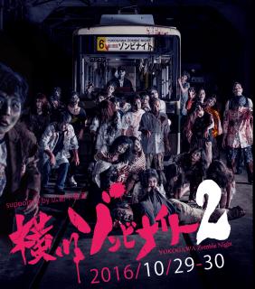 yokogawa zombie night 2