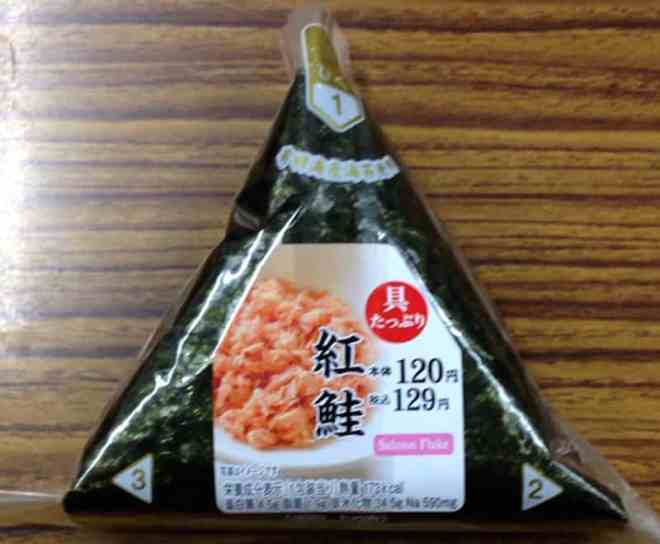 Daily Yamazaki salmon onigiri riceball