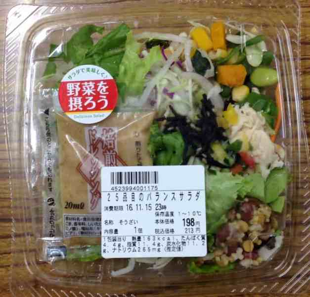 Daily Yamazaki salad