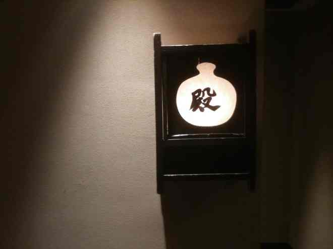 Men's bathroom at Hatchoza Hiroshima