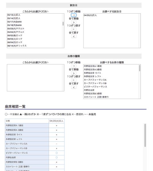Giants ticket availability example