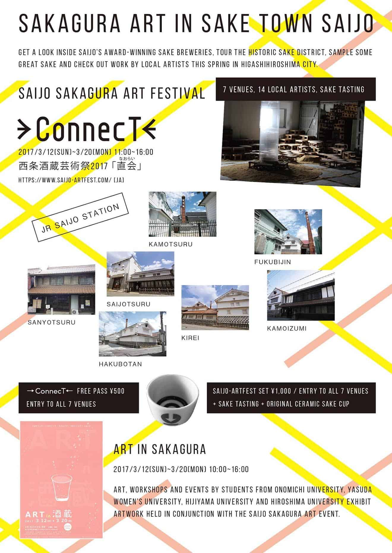 saijo sakagura art festival connect 2017
