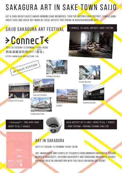 saijo sakagura art festival connect 2017