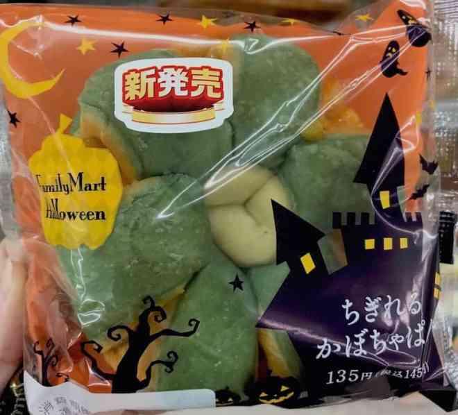 Chigireru kabocha pan  ちぎれるかぼちゃぱん Family Mart ¥135