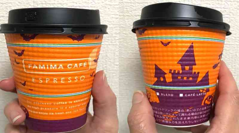 family mart japan convenience store konbini halloween coffee