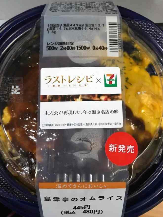 rasuto reshipi omu-rice
