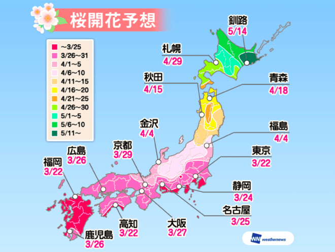 weather news cherry blossom forecast 2018 national