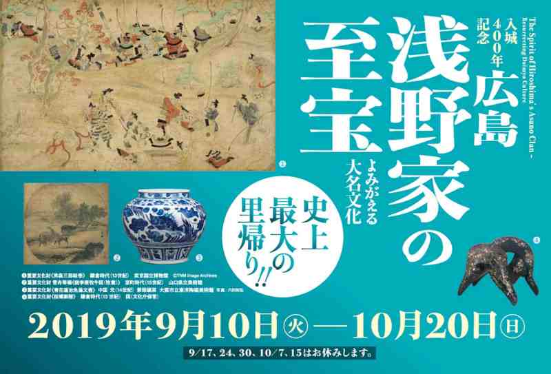 artifacts from the asano samurai clan that ruled hiroshima for over 200 years