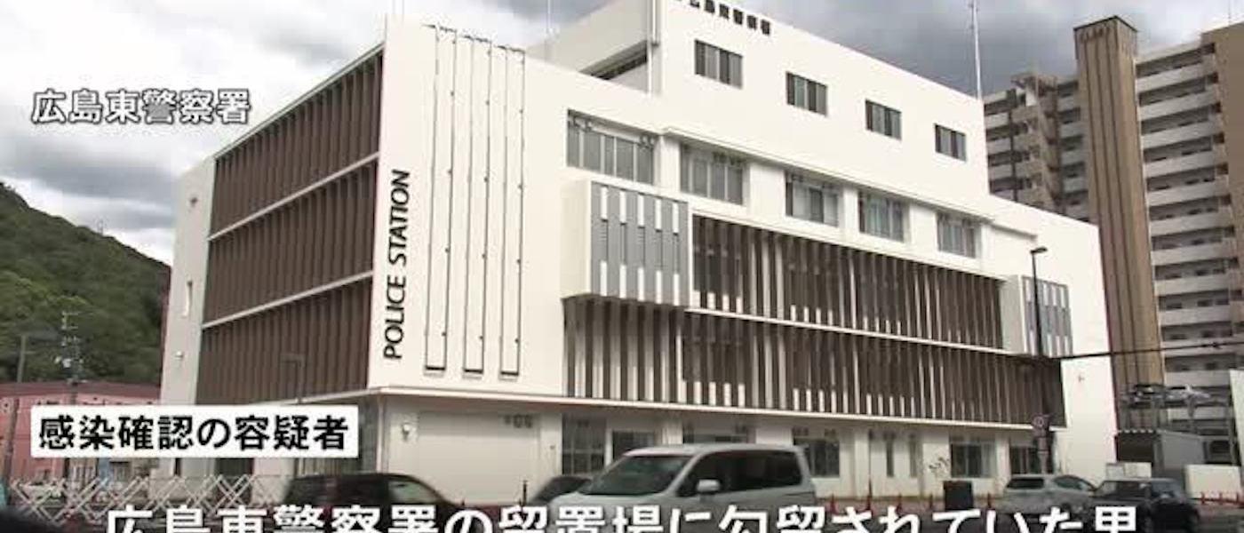 Hiroshima prison inmate tests positive for Covid-19, new case in Hatsukaichi