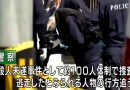 Iwakuni gang shooting arrest