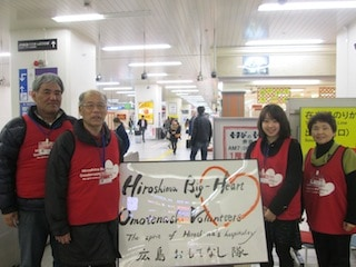 Hiroshima Big-Heart Omotenashi Volunteers