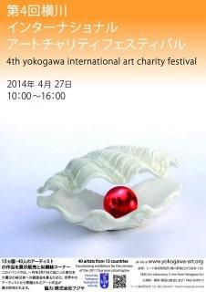 4th yokogawa international art charity festival