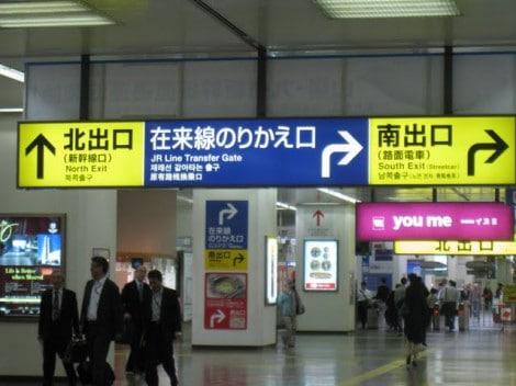 HiroshimaStationView