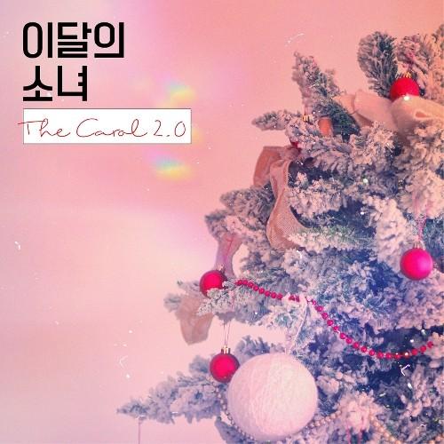 LOONA (이달의 소녀) – The Carol 2 0 [FLAC 24bit/96kHz] | MQS Albums
