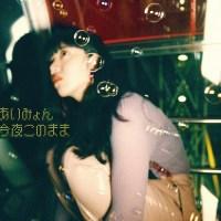 あいみょん (Aimyong) - 今夜このまま [FLAC + MP3 320 / CD] [2018.11.14]
